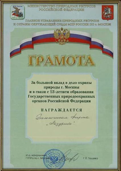 Диплом ГУПРа и ООС МПР России